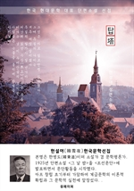 도서 이미지 - 탑 - 한설야 한국문학선집 (장편소설)
