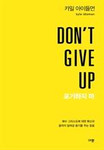 도서 이미지 - DON'T GIVE UP 포기하지 마