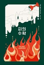 도서 이미지 - 피의 수확