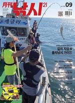 도서 이미지 - 월간 낚시21 2019년 09월