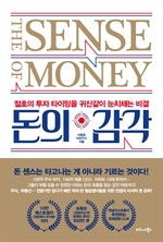 도서 이미지 - 돈의 감각