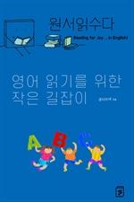 도서 이미지 - 원서읽수다 : 영어 읽기를 위한 작은 길잡이