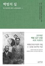 도서 이미지 - 백범의 길 상