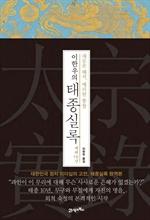 도서 이미지 - 이한우의 태종실록 재위 10년