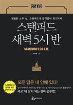 도서 이미지 - 스탠퍼드 새벽 5시 반