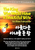 도서 이미지 - The King Who Would Have a Beautiful Wife 아름다운 아내를 둔 왕