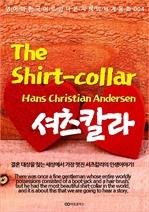 도서 이미지 - The Shirt-collar 셔츠칼라