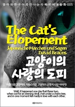 도서 이미지 - The Cat's Elopement 고양이의 사랑의 도피