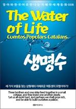 도서 이미지 - The Water of Life 생명수