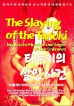 도서 이미지 - The Slaying of the Tanuki 타누키의 살인 사건
