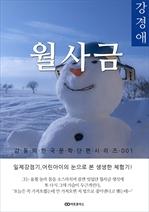 도서 이미지 - 강경애 월사금