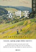 도서 이미지 - 김유정 동백꽃