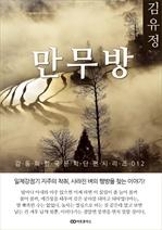 도서 이미지 - 김유정 만무방