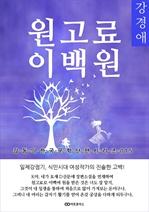 도서 이미지 - 강경애 원고료 이백원