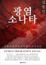 도서 이미지 - 김동인 광염 소나타