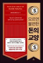 도서 이미지 - 모르면 불편한 돈의 교양