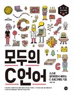 도서 이미지 - 모두의 C언어