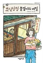 도서 이미지 - 보신탕집 물결이의 비밀