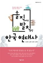 도서 이미지 - 솔직하고 발칙한 한국 현대사