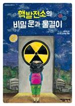 도서 이미지 - 핵발전소의 비밀 문과 물결이