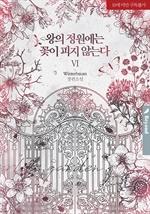 도서 이미지 - [BL] 왕의 정원에는 꽃이 피지 않는다