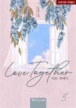 도서 이미지 - [BL] 러브 투게더 (Love Together)