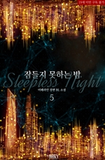 도서 이미지 - [BL] 잠들지 못하는 밤