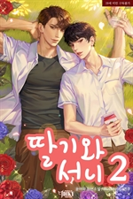 도서 이미지 - [BL] 딸기와 서니
