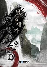 도서 이미지 - 남궁세가