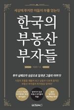 도서 이미지 - 한국의 부동산 부자들