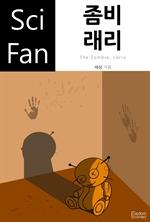 도서 이미지 - 〈SciFan 시리즈 154〉 좀비 래리
