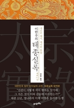 도서 이미지 - 이한우의 태종실록 재위 11년