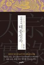도서 이미지 - 이한우의 태종실록 재위 12년