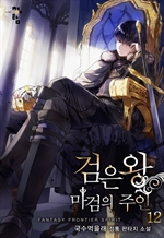 도서 이미지 - 검은 왕: 마검의 주인