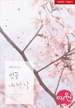 도서 이미지 - 벚꽃 내리던 날