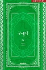 도서 이미지 - 구애담(九愛談) 시리즈 5 : 산군