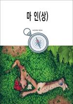 도서 이미지 - 마인 (상)