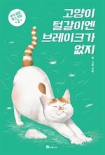 도서 이미지 - 고양이 털갈이엔 브레이크가 없지 2