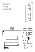 도서 이미지 - 부의 시선