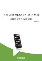 도서 이미지 - 구매대행 비즈니스 출구전략