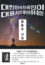 도서 이미지 - 윤동주 시집 - 한국문학선집