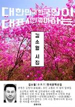 도서 이미지 - 김소월 시집 - 한국문학선집