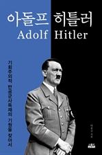 도서 이미지 - 아돌프 히틀러