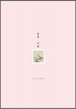 도서 이미지 - 김순시집