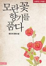 도서 이미지 - 모란꽃 향기를 품다