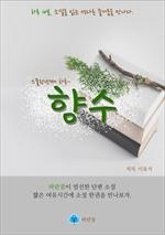 도서 이미지 - 향수 - 하루 10분 소설 시리즈