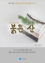 도서 이미지 - 붉은 산 - 하루 10분 소설 시리즈