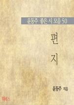 도서 이미지 - 편지(윤동주 좋은 시 모음 50)