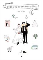도서 이미지 - 단지 결혼을 하고 싶은 건데 이게 다 무슨 일이래요