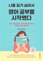 도서 이미지 - 나를 잃기 싫어서 영어 공부를 시작했다